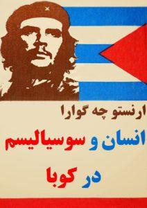 ارنستو چه-گوارا٬ انسان و سوسیالیسم در کوبا