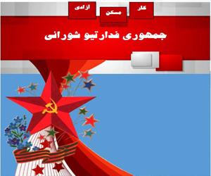 جمهوری فدراتیو شورايی